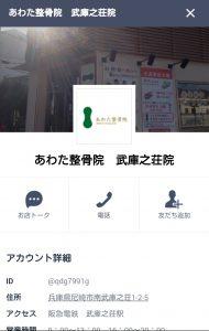 武庫之荘 (1)