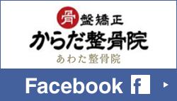 あわた整骨院FaceBook