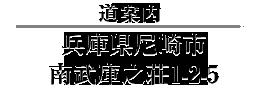 兵庫県尼崎市南武庫之荘1-2-5