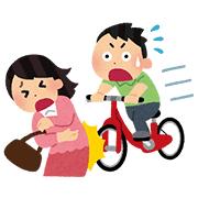 自転車での事故