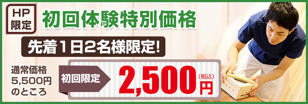 初回体験特別価格2,500円