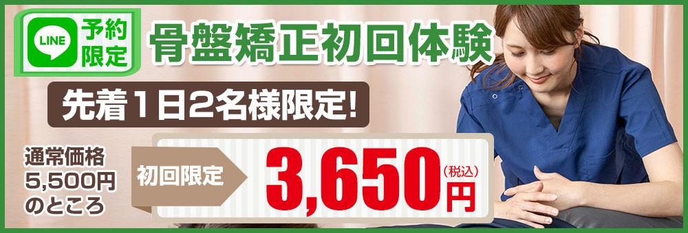 HP限定初回特別料金3650円